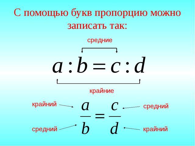 С помощью букв пропорцию можно записать так: средние крайние крайний крайний...