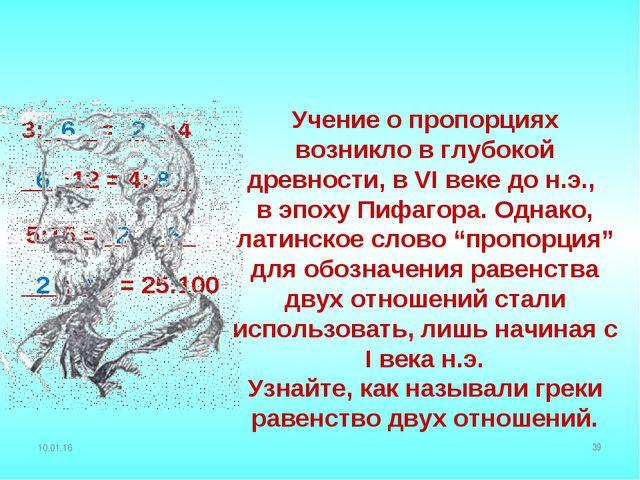 ___:___ = 25:100 5:15 = ___:___ * * 3:____=____:4 6 6 8 2 2 ___:12 = 4:___ 6...