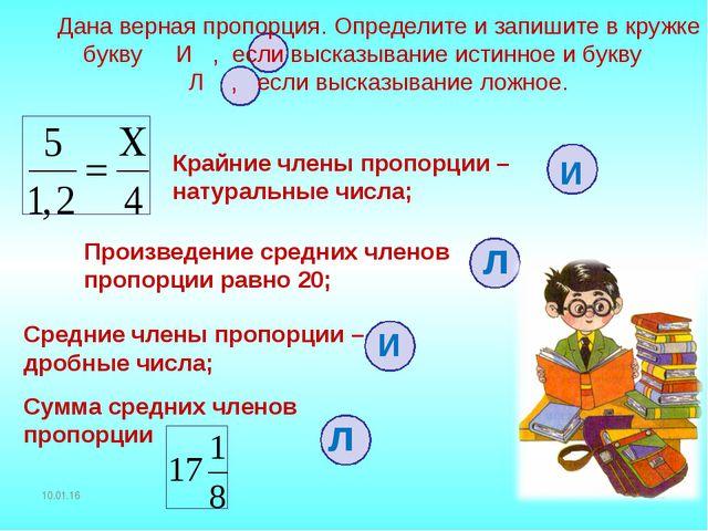 Дана верная пропорция. Определите и запишите в кружке букву И , если высказыв...