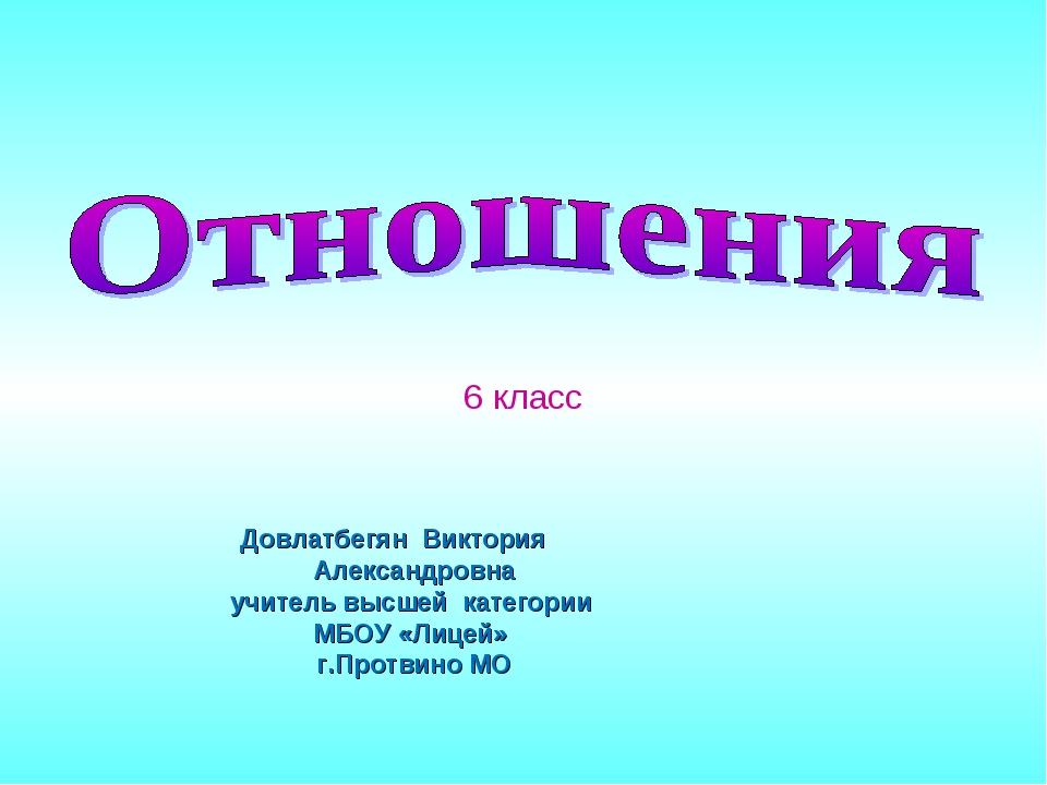 Довлатбегян Виктория Александровна учитель высшей категории МБОУ «Лицей» г.Пр...