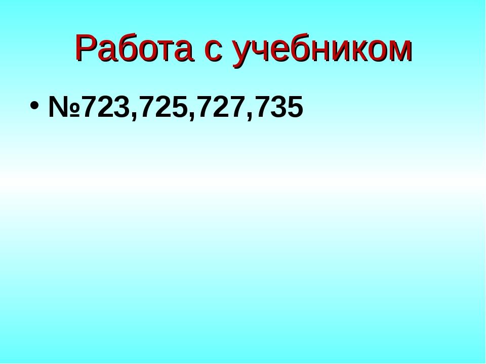 Работа с учебником №723,725,727,735