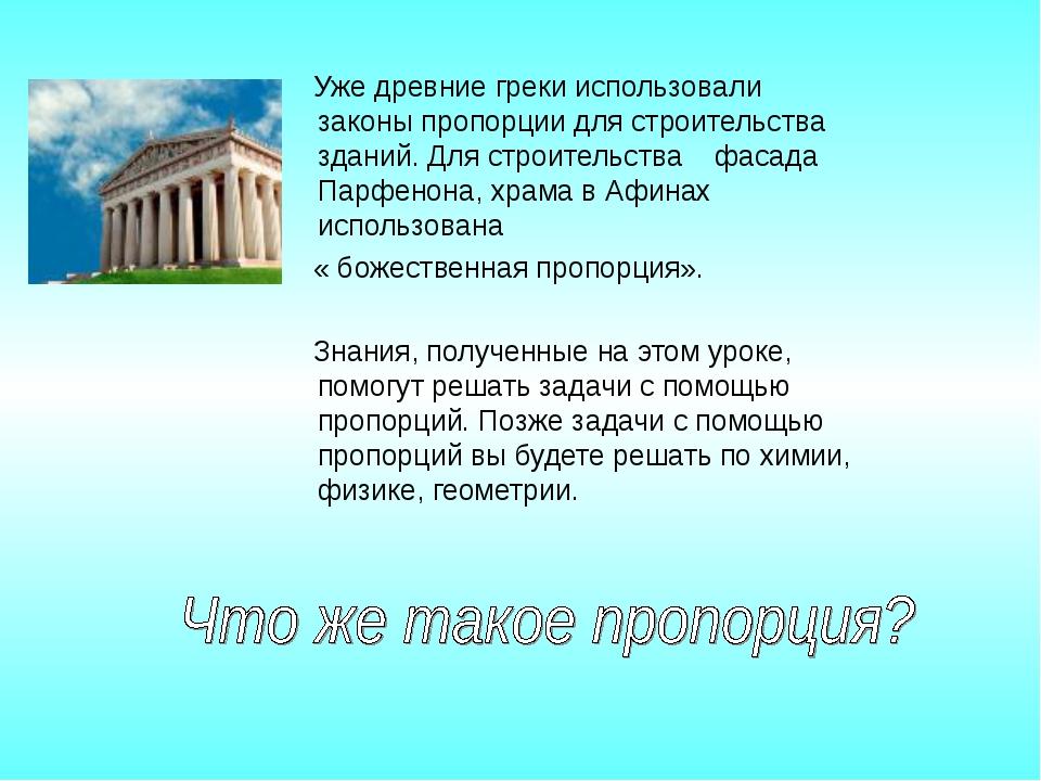 Уже древние греки использовали законы пропорции для строительства зданий. Дл...