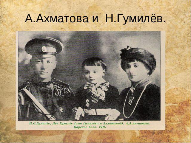 А.Ахматова и Н.Гумилёв.