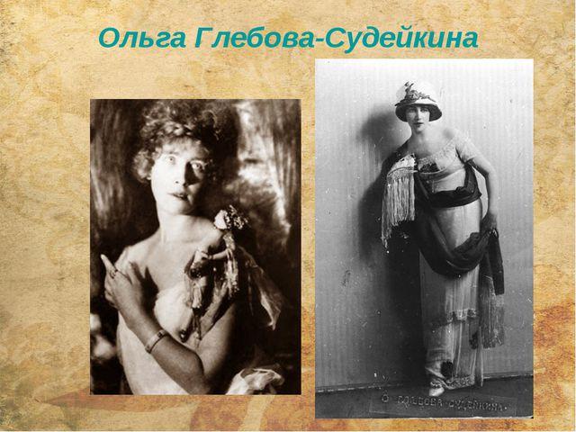 Ольга Глебова-Судейкина