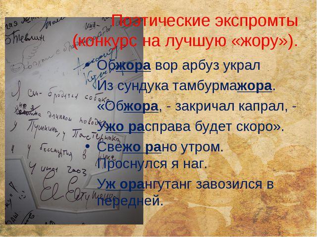 Поэтические экспромты (конкурс на лучшую «жору»). Обжора вор арбуз украл Из с...