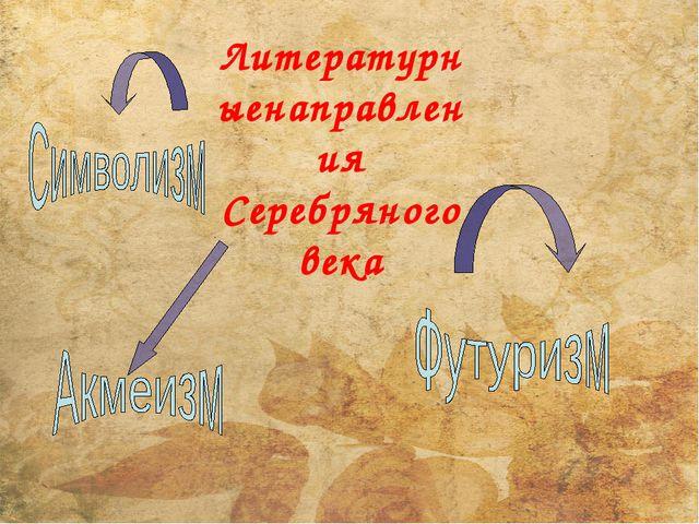 Литературныенаправления Серебряного века