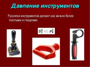 Давление инструментов Рукоятки инструментов делают как можно более толстыми и
