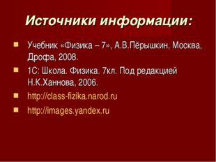Источники информации: Учебник «Физика – 7», А.В.Пёрышкин, Москва, Дрофа, 2008
