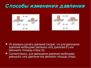 Способы изменения давления Из формулы расчёта давления следует, что для увели