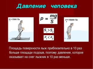 Давление человека Площадь поверхности лыж приблизительно в 10 раз больше площ