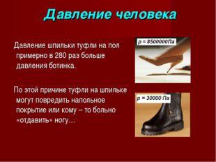 Давление человека Давление шпильки туфли на пол примерно в 280 раз больше дав