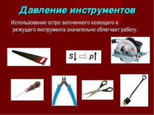 Давление инструментов Использование остро заточенного колющего и режущего инс