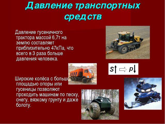 Давление транспортных средств Давление гусеничного трактора массой 6,7т на зе...