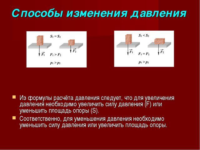 Способы изменения давления Из формулы расчёта давления следует, что для увели...