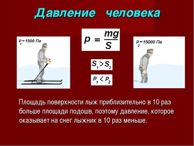Давление человека Площадь поверхности лыж приблизительно в 10 раз больше площ...