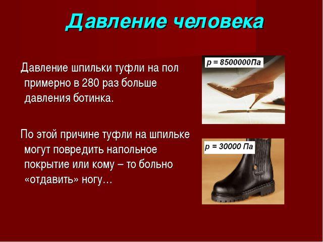 Давление человека Давление шпильки туфли на пол примерно в 280 раз больше дав...