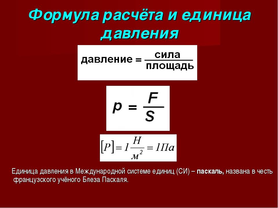 Формула расчёта и единица давления Единица давления в Международной системе е...