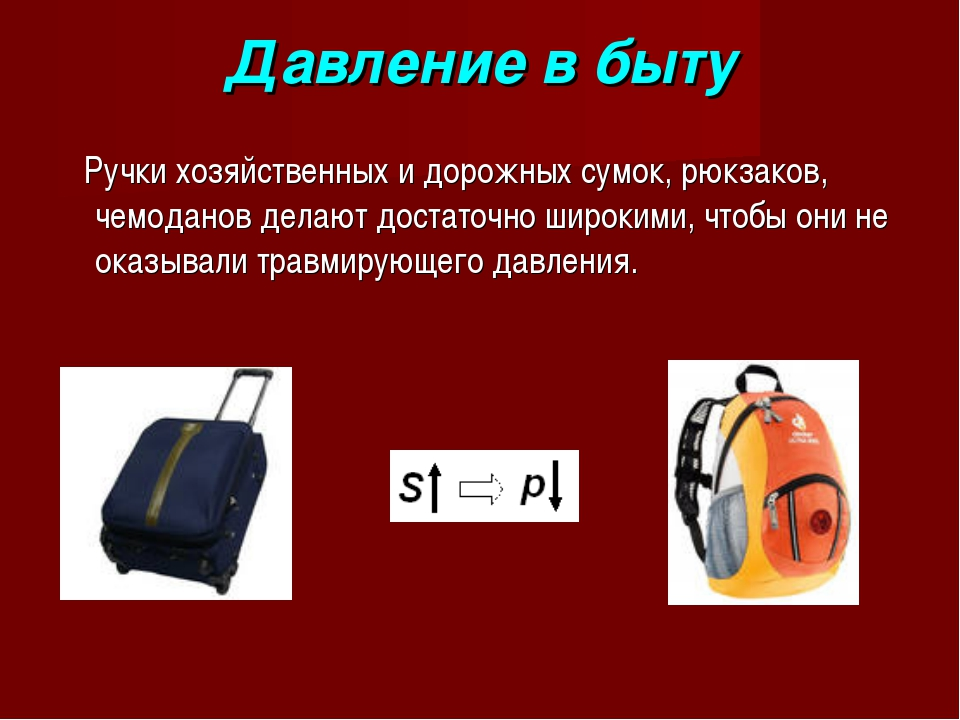 Давление в быту Ручки хозяйственных и дорожных сумок, рюкзаков, чемоданов дел...