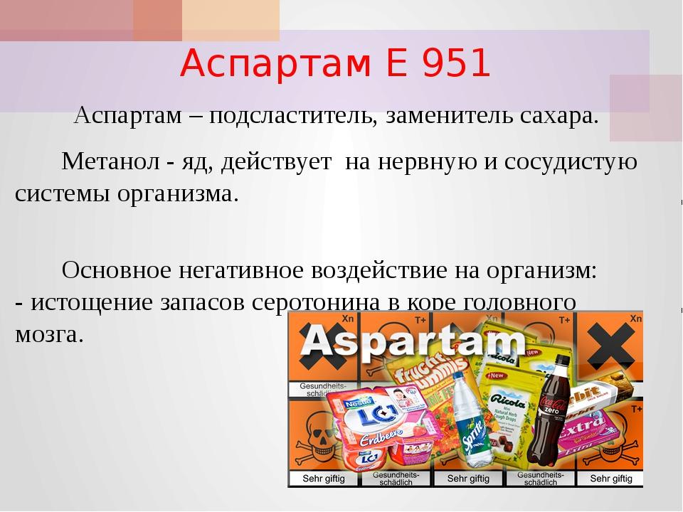 Аспартам е951 влияние на организм