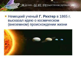 Немецкий ученый Г. Рихтер в 1865 г. высказал идею о космическом (внеземном) п
