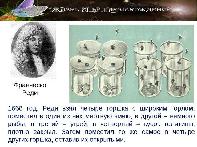 Франческо Реди 1668 год. Реди взял четыре горшка с широким горлом, поместил в...