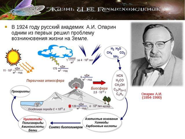 В 1924 году русский академик А.И. Опарин одним из первых решил проблему возни...