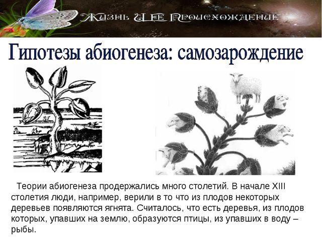 Теории абиогенеза продержались много столетий. В начале ХIII столетия люди,...