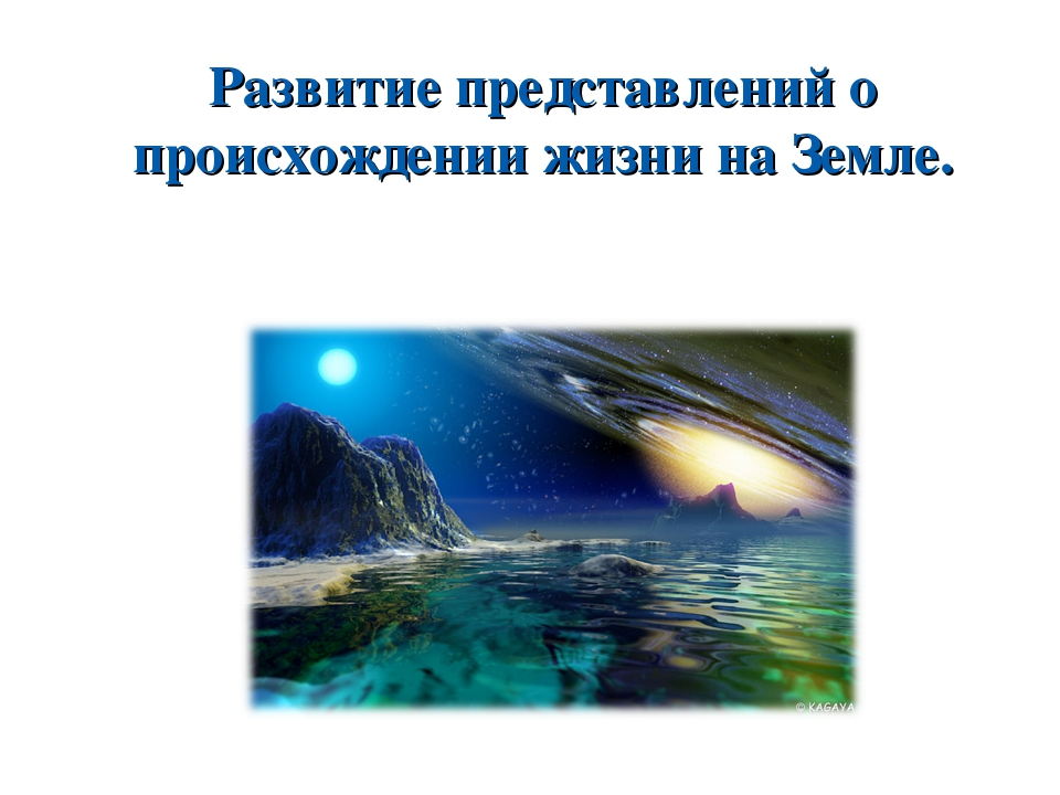 Развитие представлений о происхождении жизни на Земле.