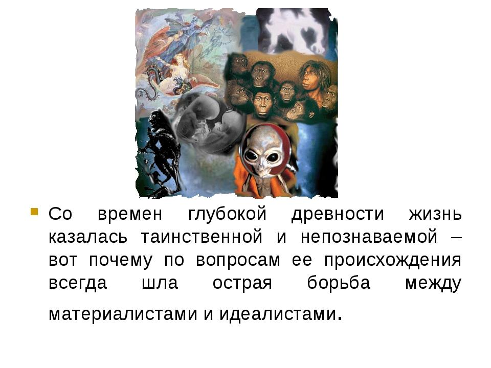 Со времен глубокой древности жизнь казалась таинственной и непознаваемой – в...