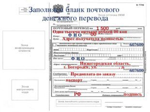 Заполняем бланк почтового денежного перевода 1 500 00 Одна тысяча пятьсот руб