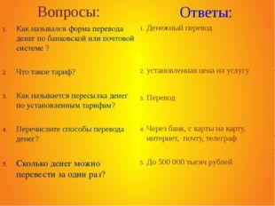Вопросы: Как назывался форма перевода денег по банковской или почтовой систем