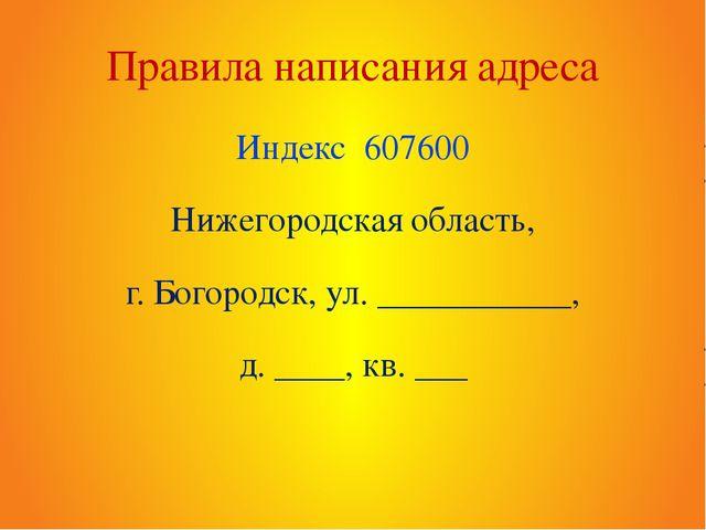 Правила написания адреса Индекс 607600 Нижегородская область, г. Богородск, у...