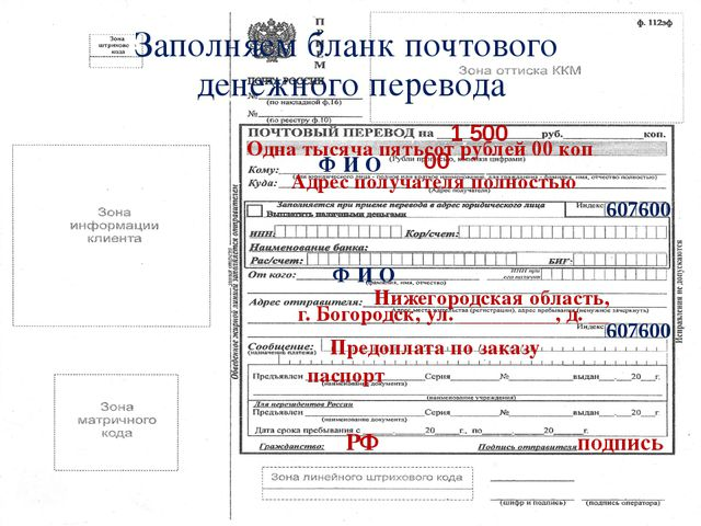 Заполняем бланк почтового денежного перевода 1 500 00 Одна тысяча пятьсот руб...