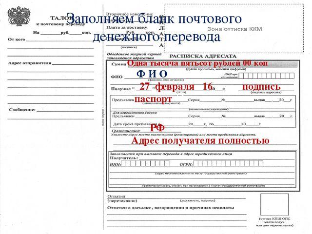 Заполняем бланк почтового денежного перевода Одна тысяча пятьсот рублей 00 ко...