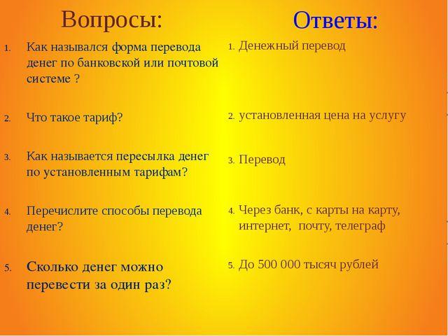 Вопросы: Как назывался форма перевода денег по банковской или почтовой систем...