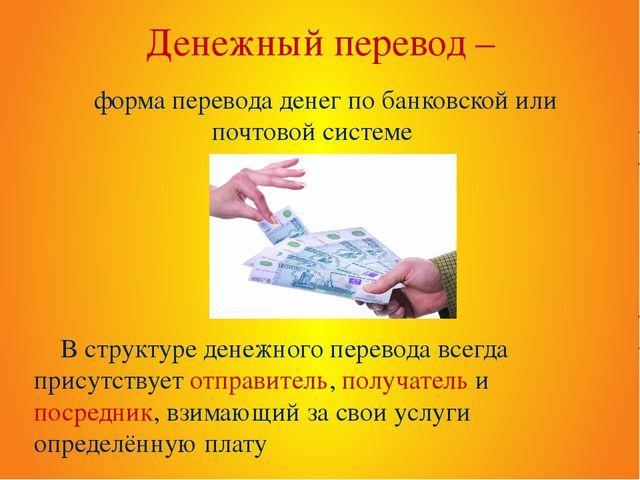 Денежный перевод – форма перевода денег по банковской или почтовой системе В...