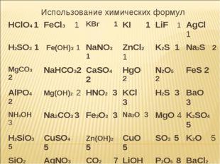 . Использование химических формул HClО4 1FeCl3 1KBr 1KI 1LiF 1AgCl 1 H