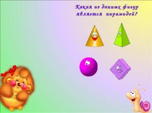 Какая из данных фигур является пирамидой?