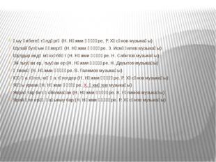 Һыу һибегеҙ гөлдәргә (Н. Нәжми һүҙҙәре. Р. Хәсәнов музыкаһы) Шулай булһын ғүм