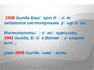 1938 йылда Башҡорт дәүләт педагогия институтына уҡырға инә. Институттың өсөн