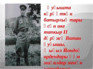 Һуғышта күрһәткән батырлыҡтары өсөн ике тапкыр II дәрәжә Ватан һуғышы, Ҡыҙыл