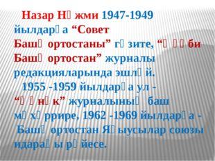 """Назар Нәжми 1947-1949 йылдарҙа """"Совет Башҡортостаны"""" гәзите, """"Әҙәби Башҡортос"""