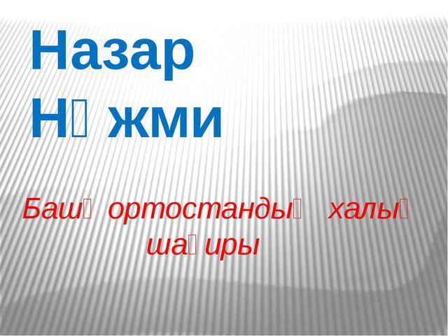 Назар Нәжми Башҡортостандың халыҡ шағиры