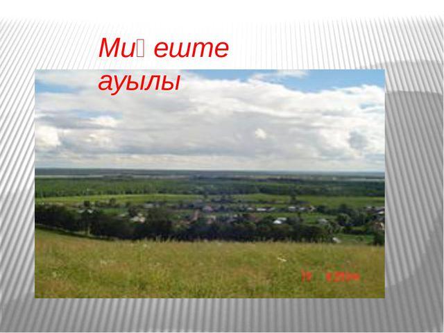 Миңеште ауылы