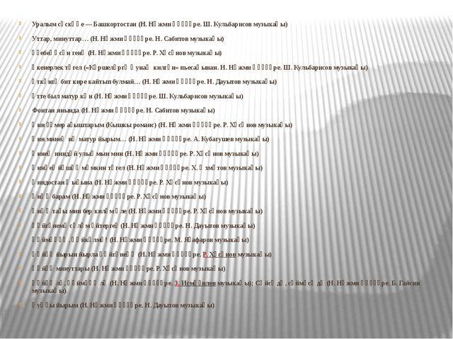Уралым сәскәһе— Башкортостан (Н. Нәжми һүҙҙәре. Ш. Кульбарисов музыкаһы) Утт...