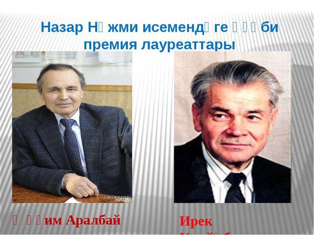 Назар Нәжми исемендәге әҙәби премия лауреаттары Ҡәҙим Аралбай Ирек Кинйәбулатов