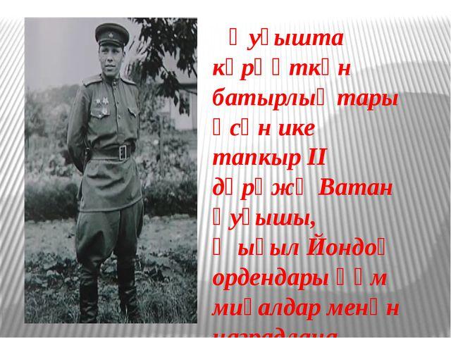 Һуғышта күрһәткән батырлыҡтары өсөн ике тапкыр II дәрәжә Ватан һуғышы, Ҡыҙыл...