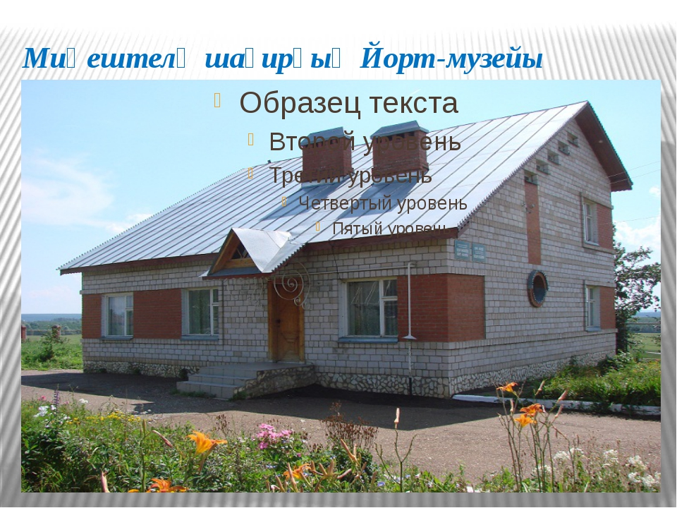 Миңештелә шағирҙың Йорт-музейы