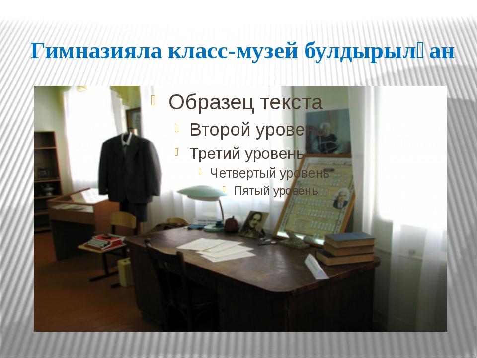 Гимназияла класс-музей булдырылған