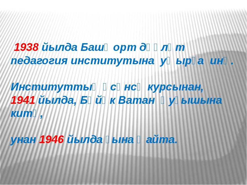 1938 йылда Башҡорт дәүләт педагогия институтына уҡырға инә. Институттың өсөн...